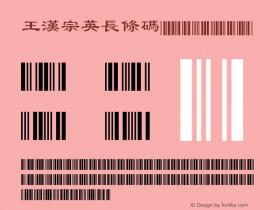 王漢宗英長條碼