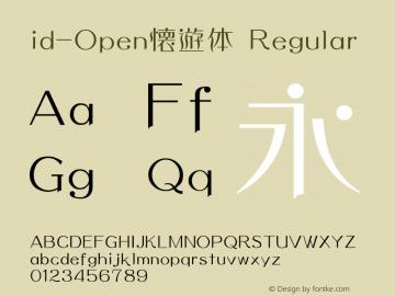 id-Open懐遊体