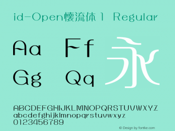 id-Open懐流体1