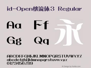 id-Open懐流体3