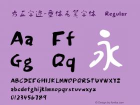 方正字迹-童体毛笔字体