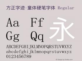 方正字迹-童体硬笔字体