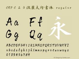 CRPC&G流麗太行書体