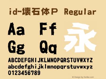 id-壊石体P