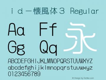 id-懐風体3