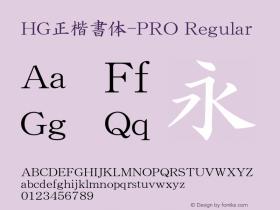 HG正楷書体-PRO