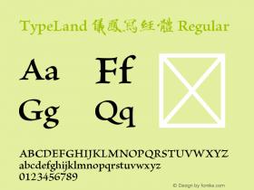 TypeLand 儀鳳寫經體