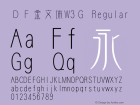 DF金文体W3G