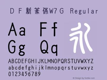 DF新篆体W7G