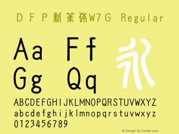 DFP新篆体W7G