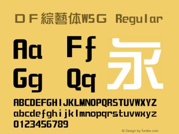 DF綜藝体W5G