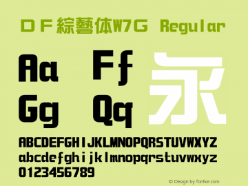 DF綜藝体W7G