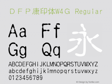 DFP康印体W4G