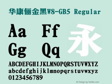 華康儷金黑W8-GB5