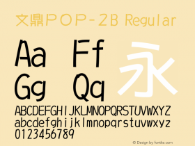 文鼎POP-2B