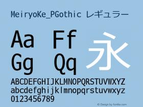 MeiryoKe_PGothic
