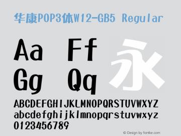 華康POP3體W12-GB5