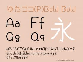 ゆたココ(P)Bold