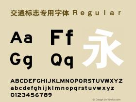 交通标志专用字体
