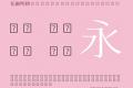 花園明朝OT xStdN R