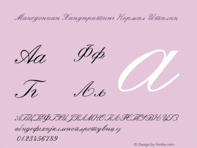 Macedonian Handwriting