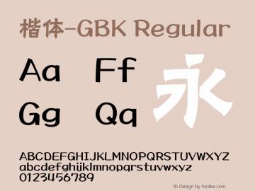 楷体-GBK