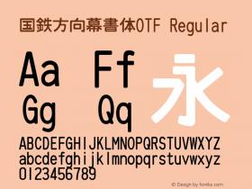 国鉄方向幕書体OTF