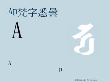 Ap梵字悉曇