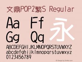 文鼎POP2繁S