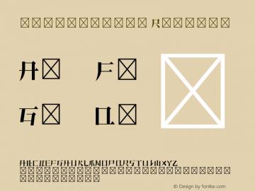 造字工房宋体英文常规体