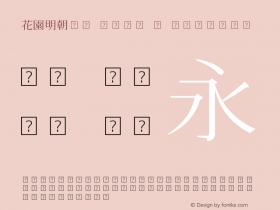 花園明朝OT Pr6N R