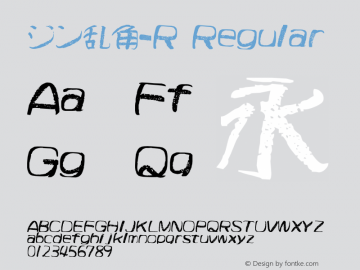 ジン乱角-R