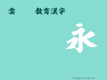 雲龍OTF教育漢字