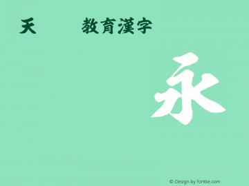 天龍OTF教育漢字