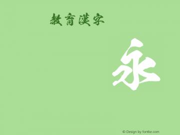 滝OTF教育漢字