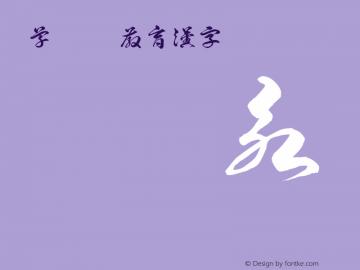 草龍OTF教育漢字