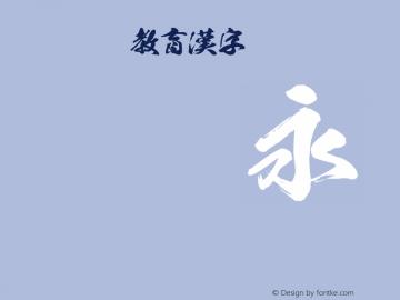 豪龍OTF教育漢字