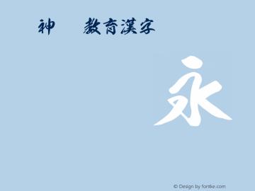 雷神OTF教育漢字