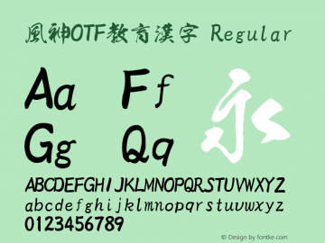 風神OTF教育漢字