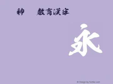 龍神OTF教育漢字