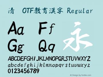 清龍OTF教育漢字