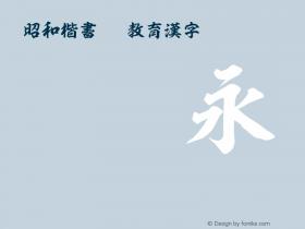 昭和楷書OTF教育漢字