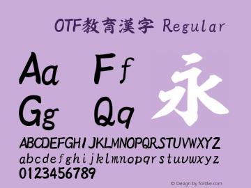 昇龍OTF教育漢字