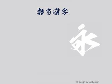 弥勒OTF教育漢字