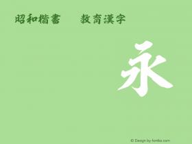 昭和楷書TTF教育漢字