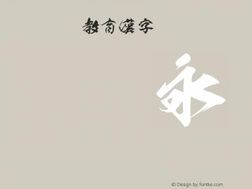 弥勒TTF教育漢字