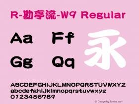 R-勘亭流-W9