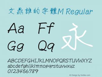 文鼎誰的字體M
