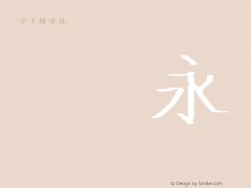 字王横变体zwhbt006
