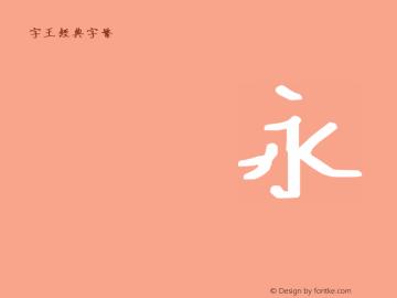 字王经典字繁zwjdt004f